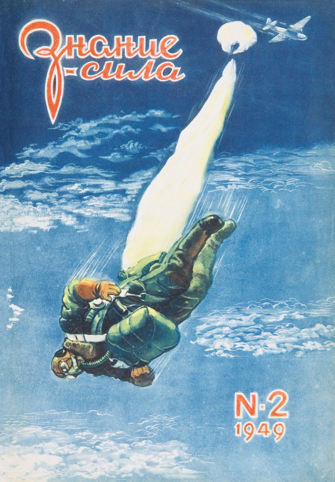Knowledge is Power, issue 2, 1949, illustration by K. Artseulov for an interview with Vasily Romanyuk, the first person to complete a parachute jump from the Earth's stratosphere, at a height of 13,000 metres (42,650 feet). Picture credit: The Moscow Design Museum (page 91)