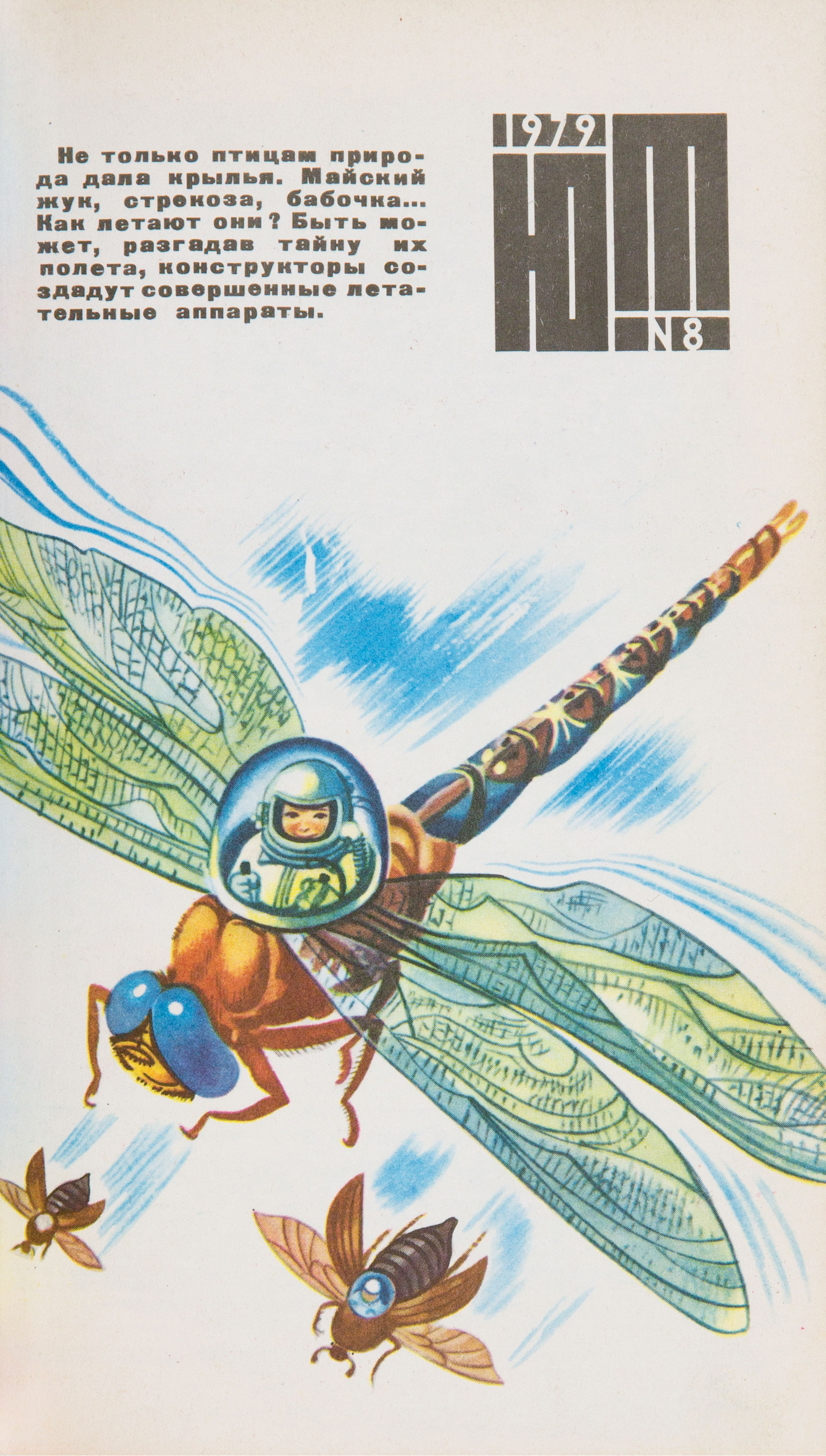 Young Technician, issue 8, 1979, illustration by R. Avotin in celebration of the graduating class from a young bionics enthusiasts club. The cover line reads: 'Nature gave wings not only to birds. May bug, dragonfly, butterfly … how do they fly? Maybe by unravelling this mystery, designers will be able to create the perfect aircraft.'