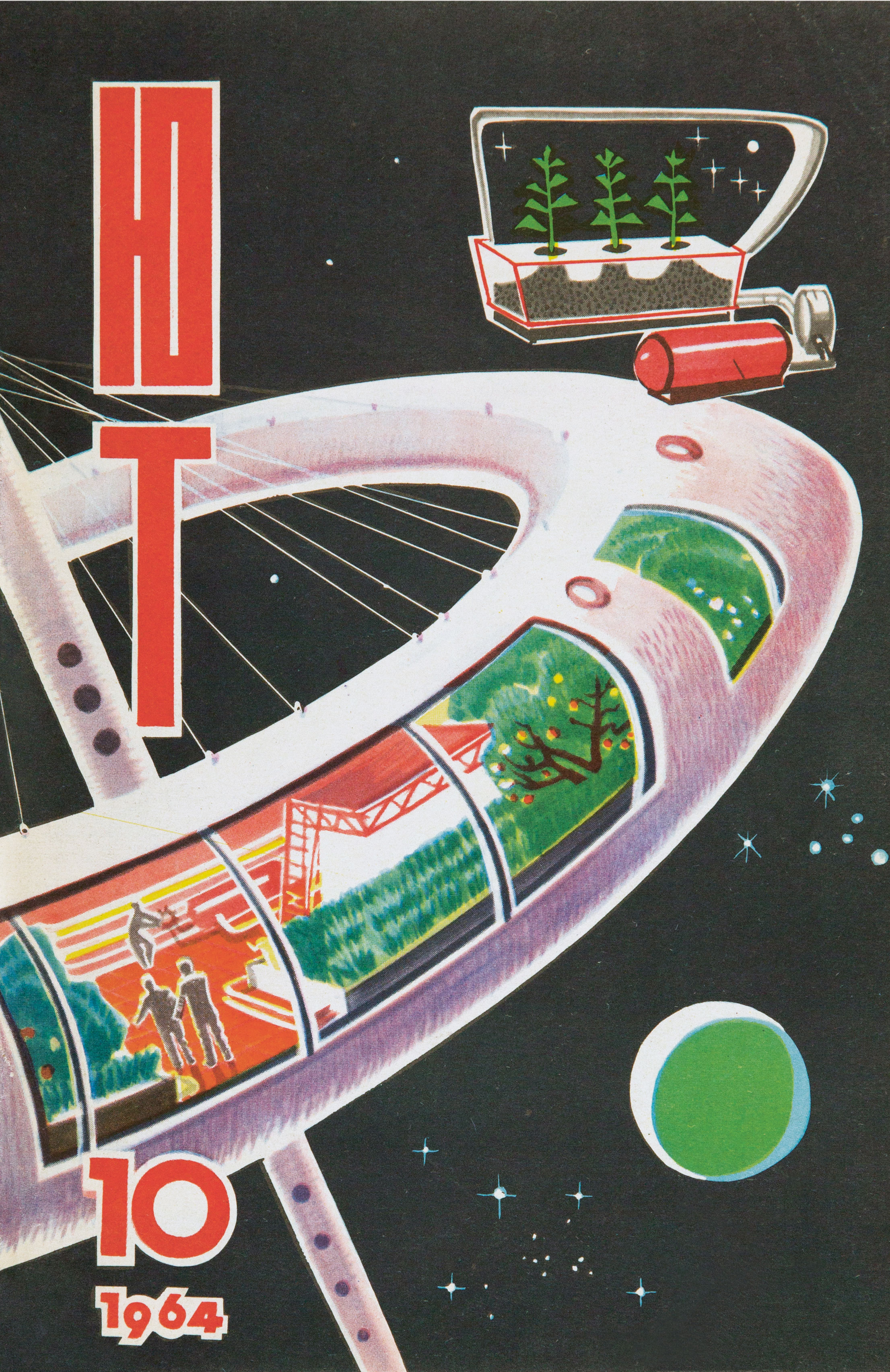 Young Technician, issue 10, 1964, illustration by R. Avotin for the article 'Space Greenhouse', which hypothesizes on the creation of an environment suitable for growing plants in space.