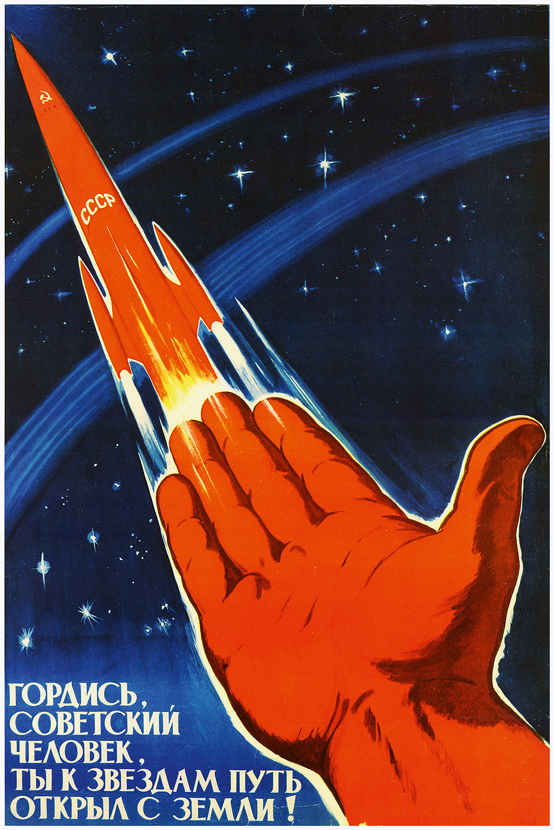Soviet Space Programme Poster, 1963, as reproduced in Universe