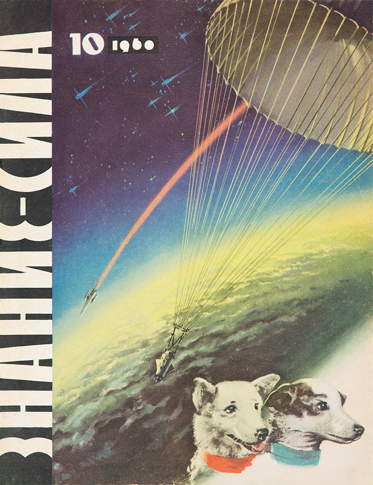 From Soviet Space Graphics