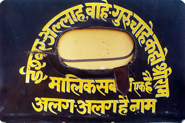 Autorickshaw sign, from The Sahmat Collective: Art and Activism in India since 1989