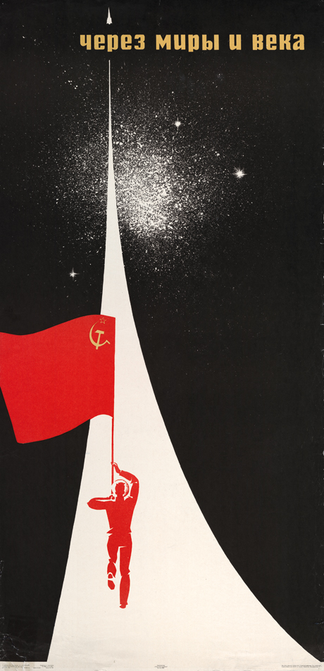 Through worlds and centuries poster - Moscow Design Museum