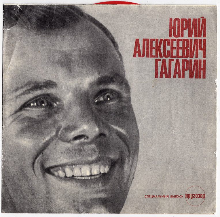 Yuri Gagarin's voice record from Krugozor magazine - Moscow Design Museum