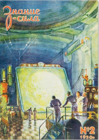 Knowledge is Power, issue 2, 1950, illustration by A. Shpir inspired by Valentin Ivanov's novel Energy Controlled By Us
