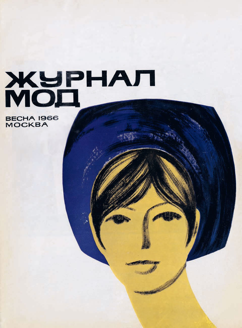 Modeli Odezhdi (Models of Clothing) magazine, 1968. As reproduced in Designed in the USSR