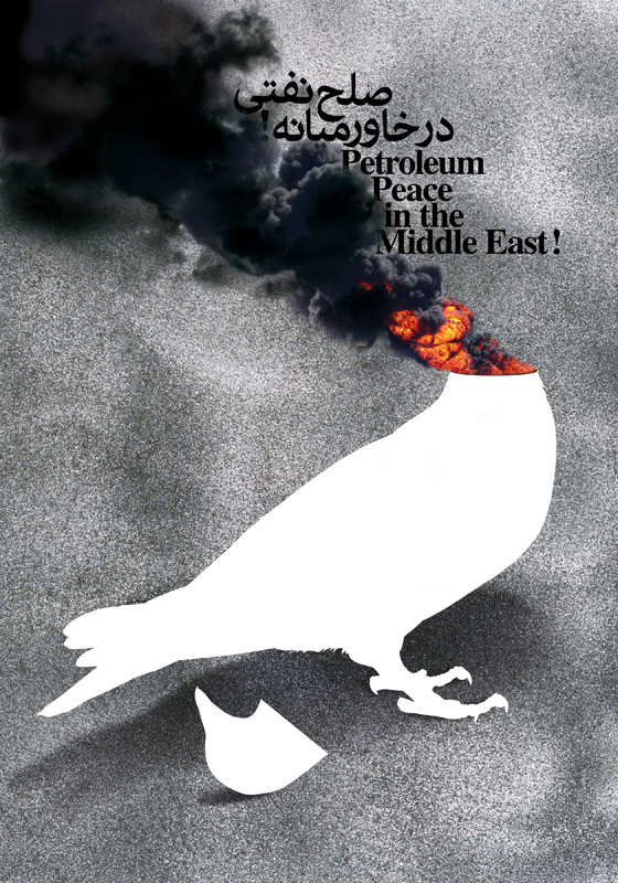 Petroleum Peace in the Middle East! by Parisa Tashakori (2011)