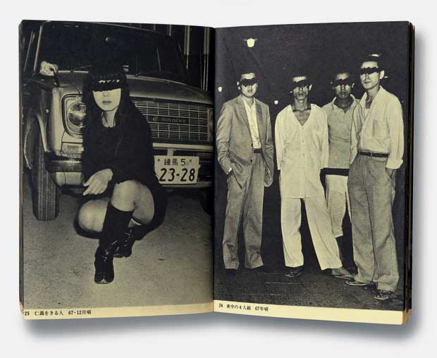 The Gangs of Shinjuku by Watanabe Katsumi, as it appears in The Photobook Vol III
