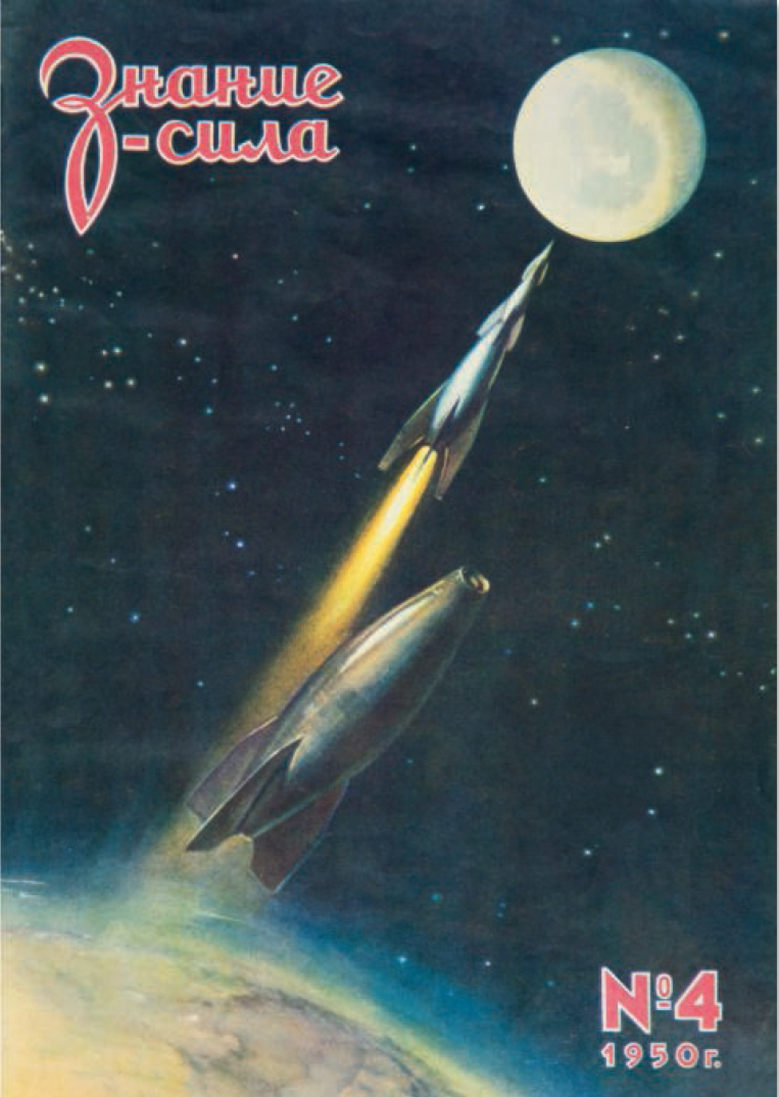 Knowledge is Power, issue 4, 1950, illustration by K. Artseulov for the article 'Road to the Stars', detailing the work of legendary Russian rocket scientist Konstantin Tsiolkovsky.
