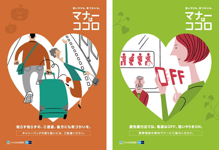 Tokyo Metro Foundation poster for 2014