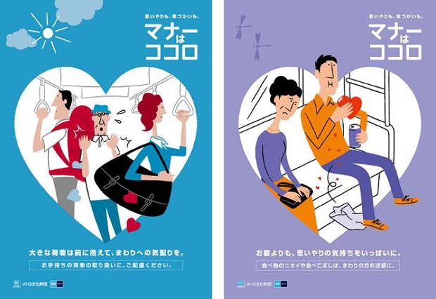 Tokyo Subway Map Framed.Good Manners Go Underground In Tokyo Design Agenda Phaidon